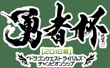 勇者杯[2018夏] ドラゴンクエストライバルズ チャンピオンシップ