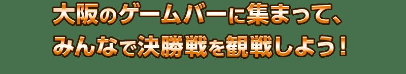 大阪のゲームバーに集まって、みんなで決勝戦を観戦しよう!