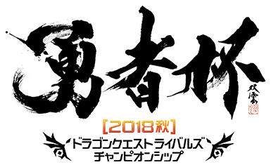 勇者杯[2018秋] ドラゴンクエストライバルズ チャンピオンシップ