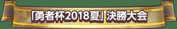 「勇者杯2018夏」決勝大会