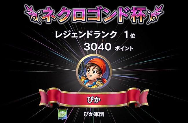 英雄杯 レジェンドランク1位 3539ポイント あーあい GAMEBOX