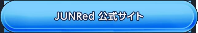 JUNRed 公式サイト