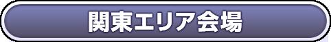 関東エリア会場