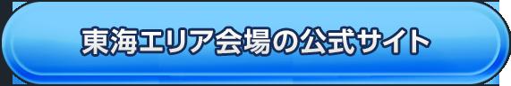 東海エリア会場の公式サイト