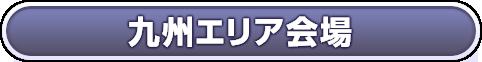 九州エリア会場