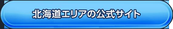 北海道エリア会場の公式サイト