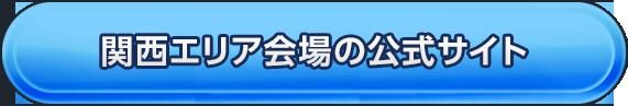 関西エリア会場の公式サイト