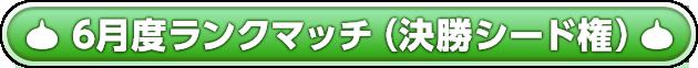 6月度ランクマッチ予選(決勝シード権)