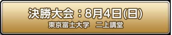 決勝大会:8月4日(日)