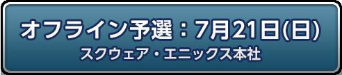 オフライン予選:7月21日(日)