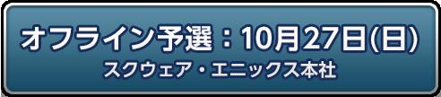 オフライン予選:10月27日(日)