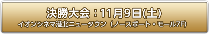 決勝大会:11月9日(土)