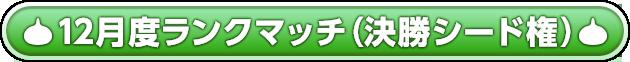 12月度ランクマッチ予選(決勝シード権)