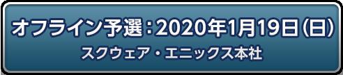 オフライン予選:2020年1月19日(日)