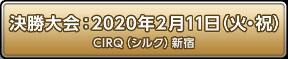 決勝大会:2020年2月11日(火・祝)
