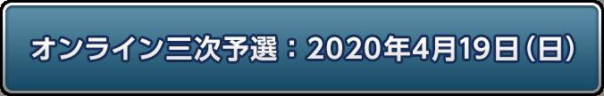 オンライン三次予選:2020年4月19日(日)