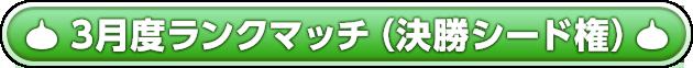 3月度ランクマッチ(決勝シード権)