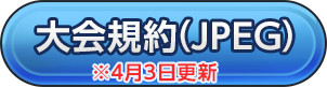 大会規約(JPEG)