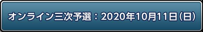 オンライン三次予選:2020年10月11日(日)