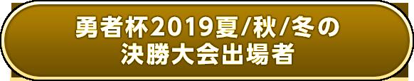 過去3大会(勇者杯2019夏・秋・冬)の決勝進出者