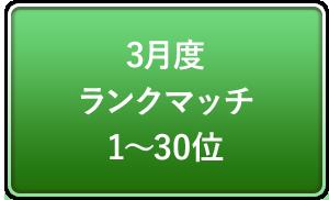 3月度ランクマッチ1位~30位