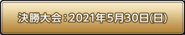 決勝大会:2021年5月30日(日)