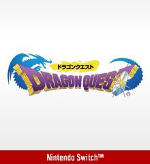 ドラゴンクエスト(Nintendo Switch™版)