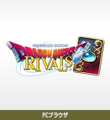 ドラゴンクエストライバルズ(Steam®版)
