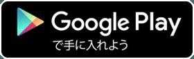 Google Storeからダウンロード