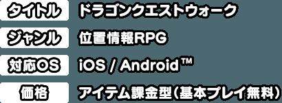 タイトル:ドラゴンクエストウォーク ジャンル:位置情報RPG 対応OS:iOS/Android 価格:アイテム課金型(基本プレイ無料)