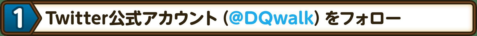 1.Twitter公式アカウント(@DQwalk)をフォロー