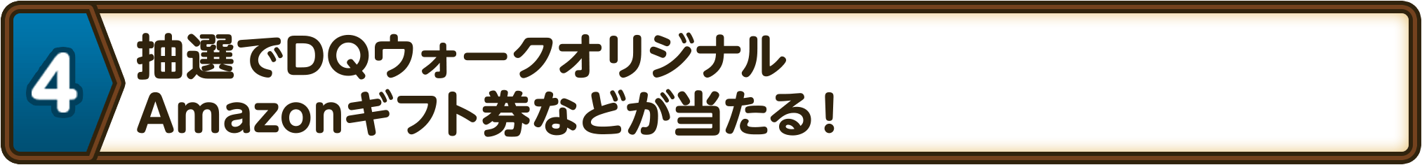 4.抽選でDQウォークオリジナルAmazonギフト券などが当たる!